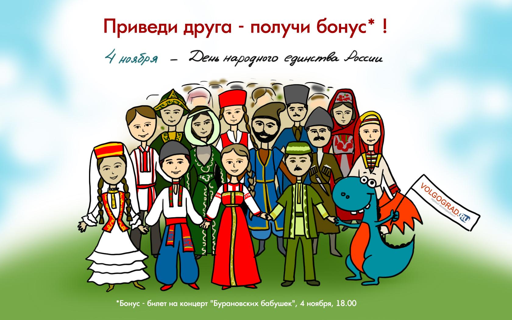 Прикольный поздравления с днем единства