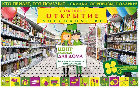 «ВолгоРост» открывает новый магазин «Центр подарков для дома»