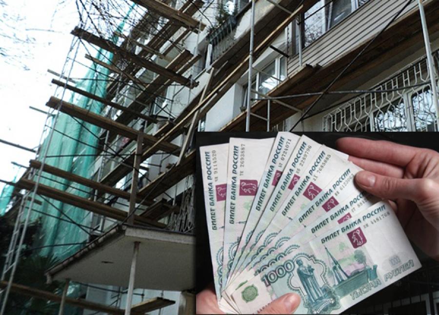 В Крыму начнут собирать средства на капитальный ремонт жилищного фонда