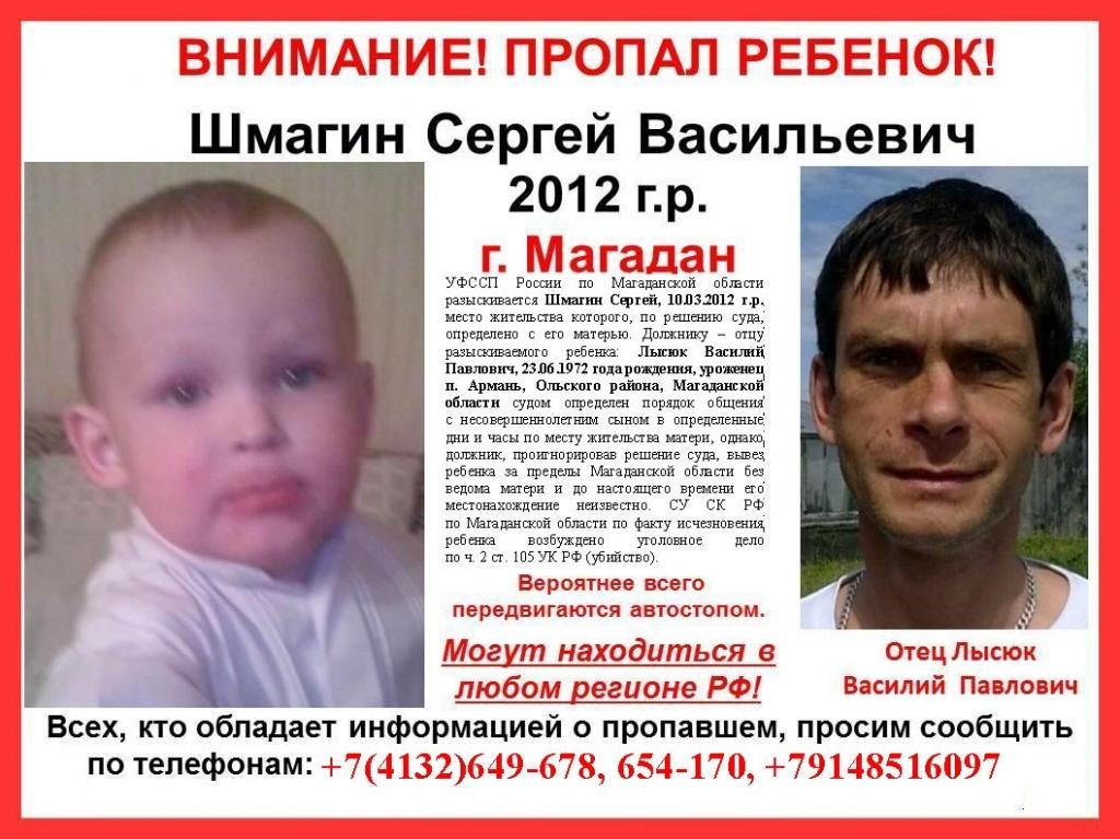 Похищенного отцом 4-летнего ребёнка ищут вБурятии