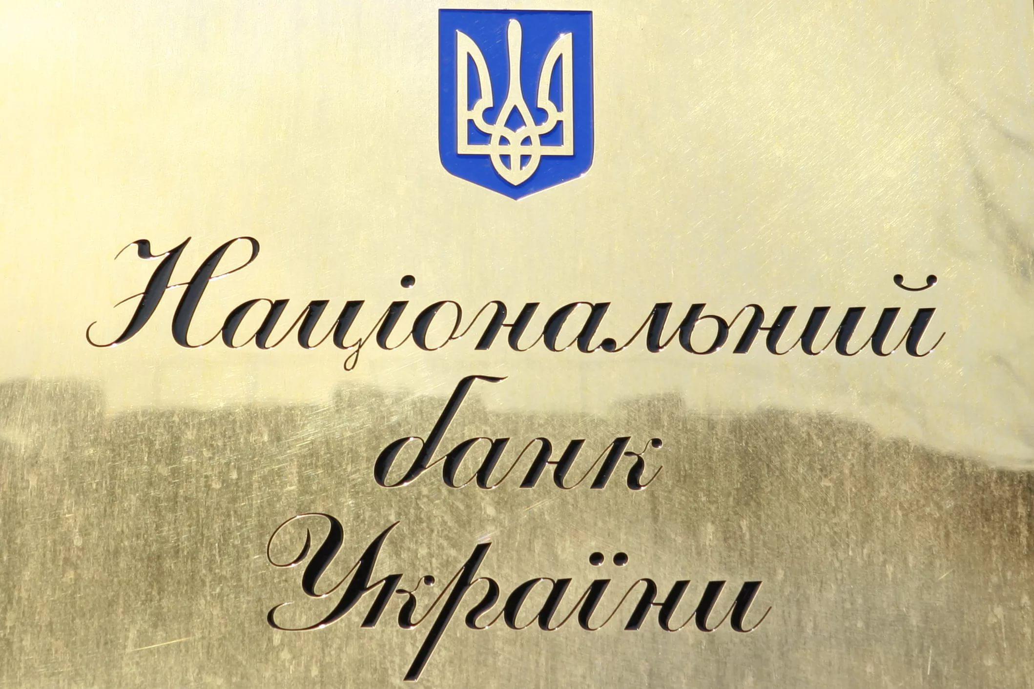 НБУ предложил запретить банкам с русским капиталом выводить средства изстраны