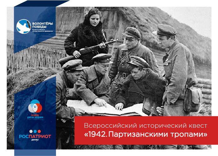 Для молодёжи Мурманска проведут квест «1942. Партизанскими тропами»