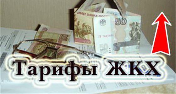 «Стоимость услуг ЖКХ возрастет не неменее, чем на140 рублей»,— власти Волгограда
