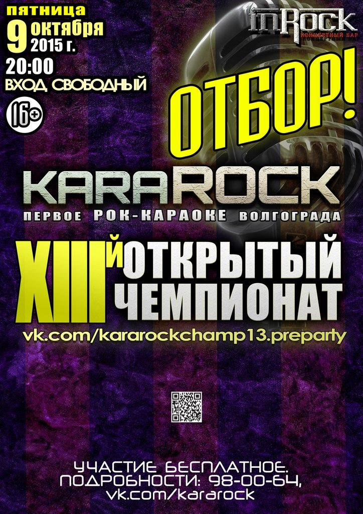 объявления аренде караоке онлайн петь военные песни всей России Формула